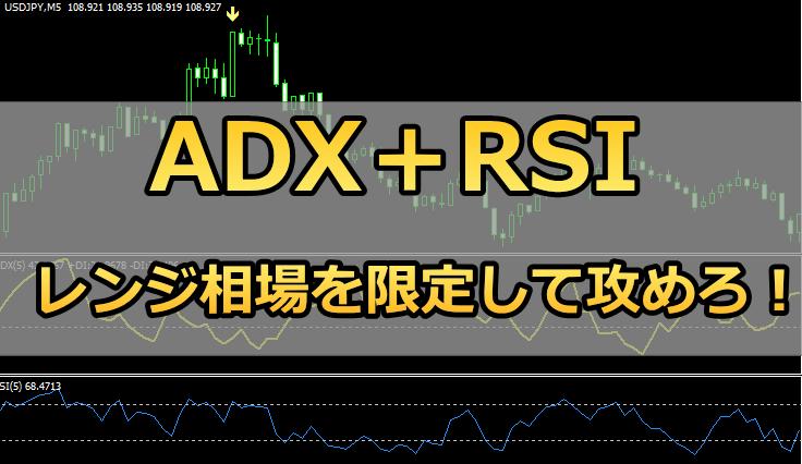 ADXでレンジ相場を定義し、RSIで行き過ぎから逆張りする手法
