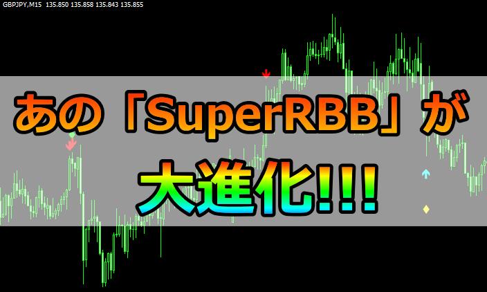 SuperRBBのアップデート版が完成!販売します