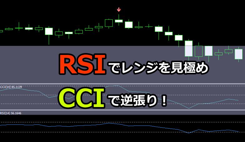 CCIをRSIでフィルタリングしてレンジ逆張りを仕掛ける手法
