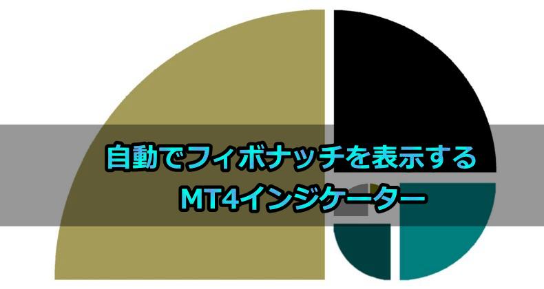 フィボナッチを自動で引いてくれるMT4インジケーター!